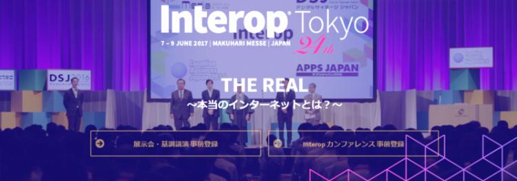 【6/8 Interop Tokyo展示会レポート!】