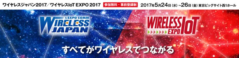 【5/26ワイヤレス・テクノロジー・パーク(WTP)2017展示会レポート!】
